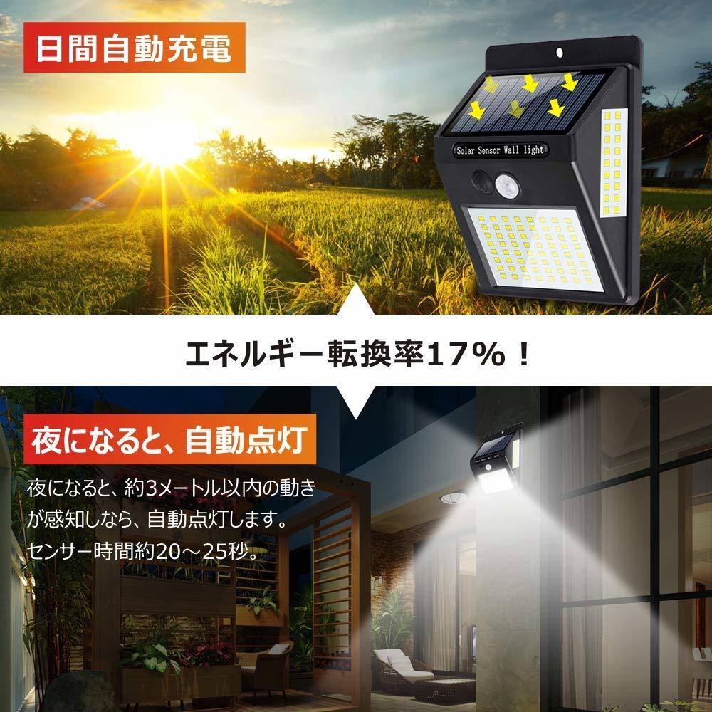 O447 新品 センサーライト 屋外 照明 ソーラー LED 人感センサー 防水 防犯ライト 太陽光発電 玄関 庭 駐車場 壁 照明 4個セット_画像7