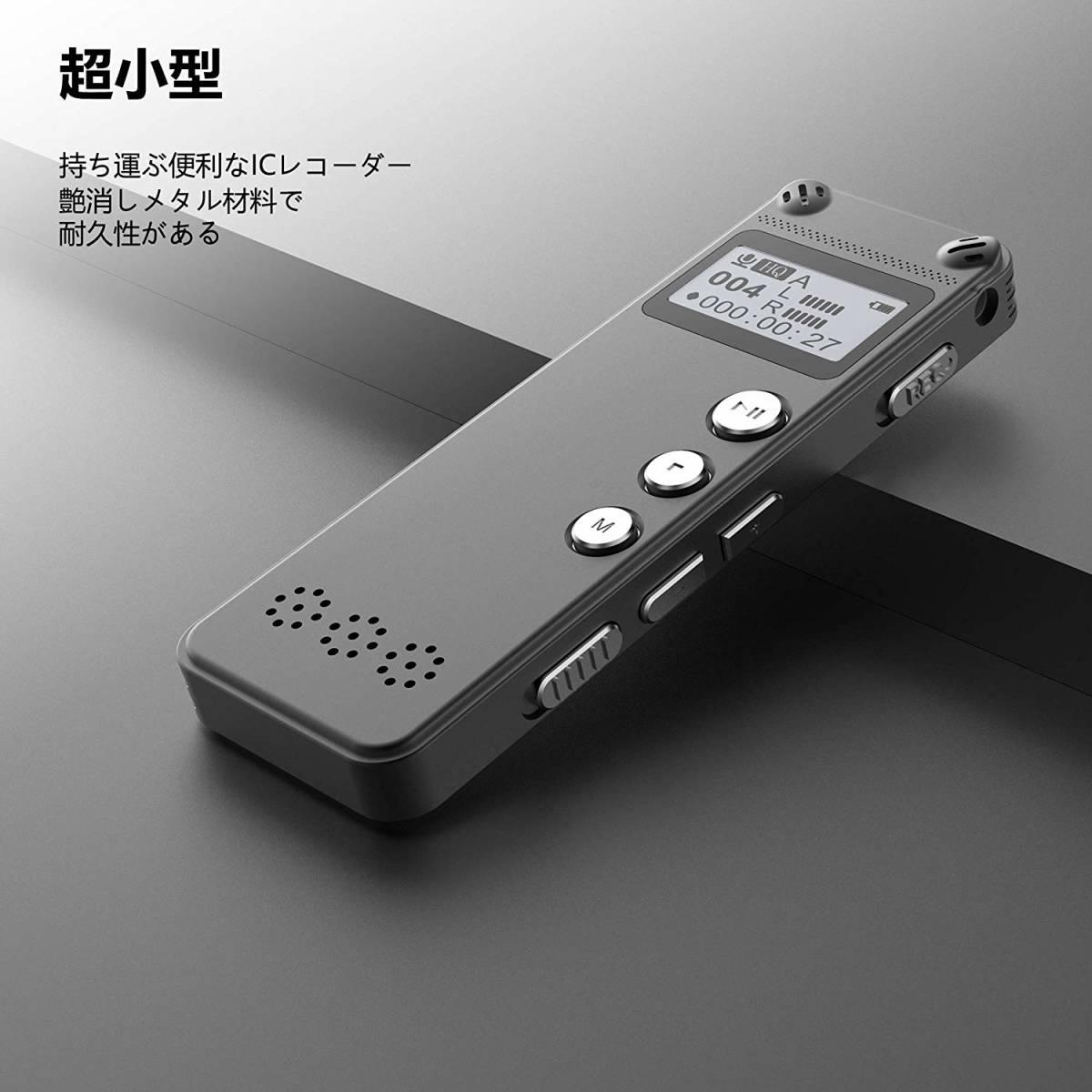 O991 新品 ボイスレコーダー ICレコーダー ノイズリダクション録音機 小型軽量MP3 高音質 大容量長時間録音 音声検出 定時録音_画像7