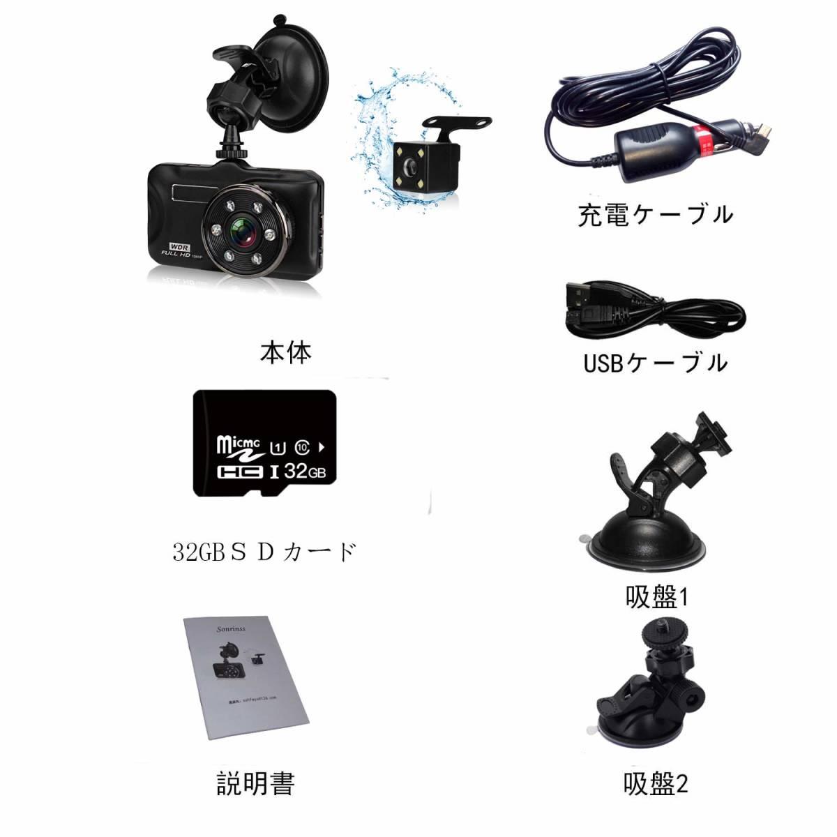 O951 新品 ドライブレコーダー 前後カメラ 32GB SDカード付き 1080P フルHD 1800万画素 3インチ 夜間撮影 170°広視野角 常時録画_画像2