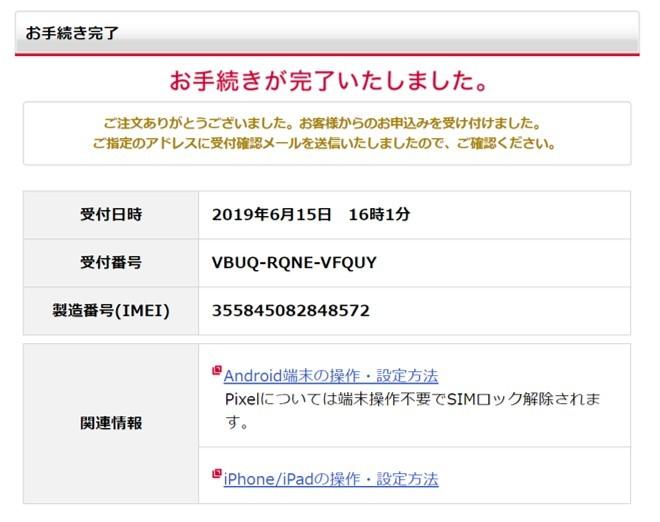 新品 未使用 docomo iPhone7 32GB ローズゴールド 一括購入◯ SIMロック解除_画像7