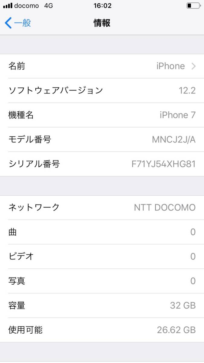 新品 未使用 docomo iPhone7 32GB ローズゴールド 一括購入◯ SIMロック解除_画像4