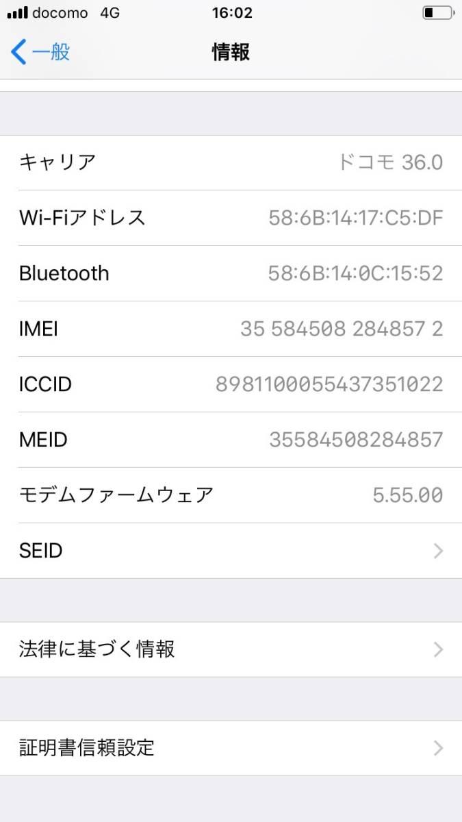 新品 未使用 docomo iPhone7 32GB ローズゴールド 一括購入◯ SIMロック解除_画像5