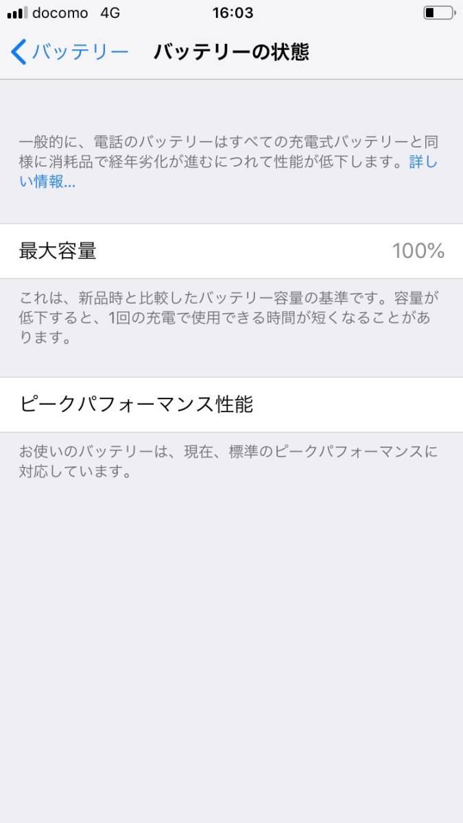 新品 未使用 docomo iPhone7 32GB ローズゴールド 一括購入◯ SIMロック解除_画像6