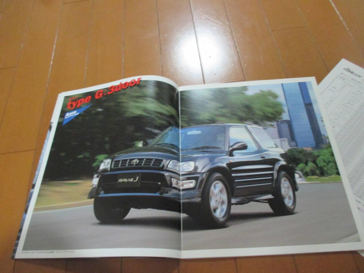 家13689カタログ★トヨタ★RAVE4 ラブ4★1998.8発行35ページ_画像2