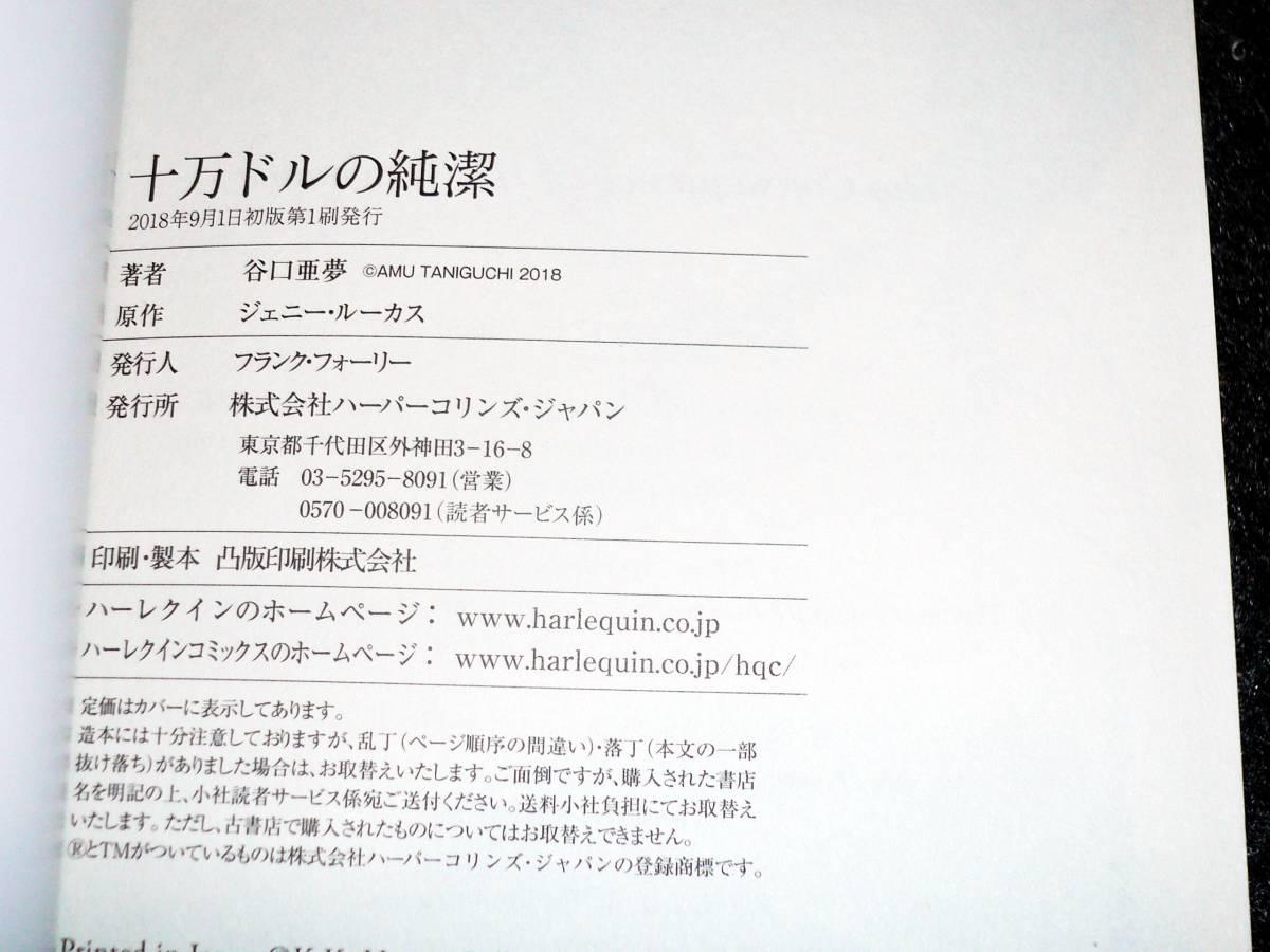 十万ドルの純潔 (ハーレクインコミックス)  ★谷口 亜夢 (著), ジェニー ルーカス (原作)_画像3