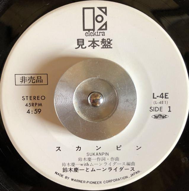 【EP 7inch】レア!白ラベル見本盤 鈴木慶一 スカンピン ムーンライダース_画像2