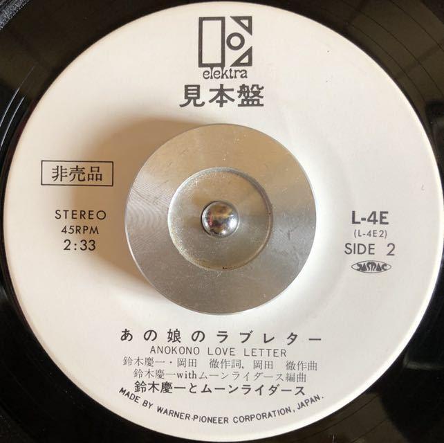【EP 7inch】レア!白ラベル見本盤 鈴木慶一 スカンピン ムーンライダース_画像3