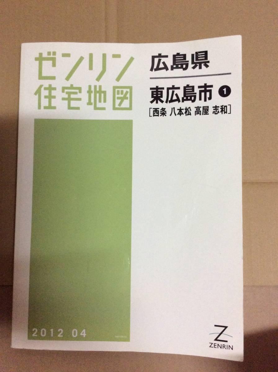 ゼンリン住宅地図  広島県 東広島市 1 (西条 八本松 高屋 志和) 2012 04