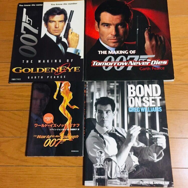 007 メイキング本 4冊セット 洋書 写真集 007 ジェームズボンド ピアースブロスナン 即決あり! ゴールデンアイ ダイアナザーデイ