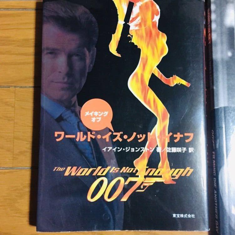 007 メイキング本 4冊セット 洋書 写真集 007 ジェームズボンド ピアースブロスナン 即決あり! ゴールデンアイ ダイアナザーデイ_画像6