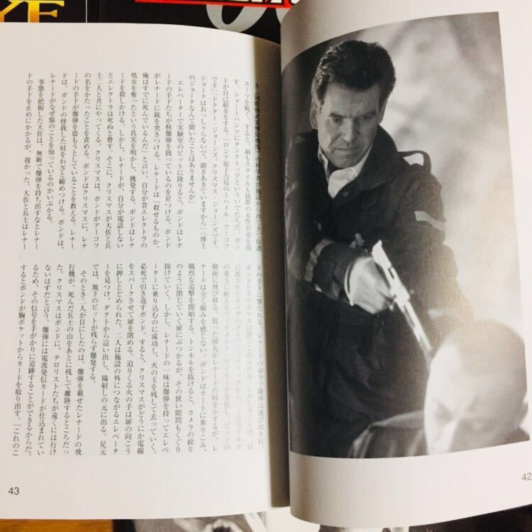 007 メイキング本 4冊セット 洋書 写真集 007 ジェームズボンド ピアースブロスナン 即決あり! ゴールデンアイ ダイアナザーデイ_画像7