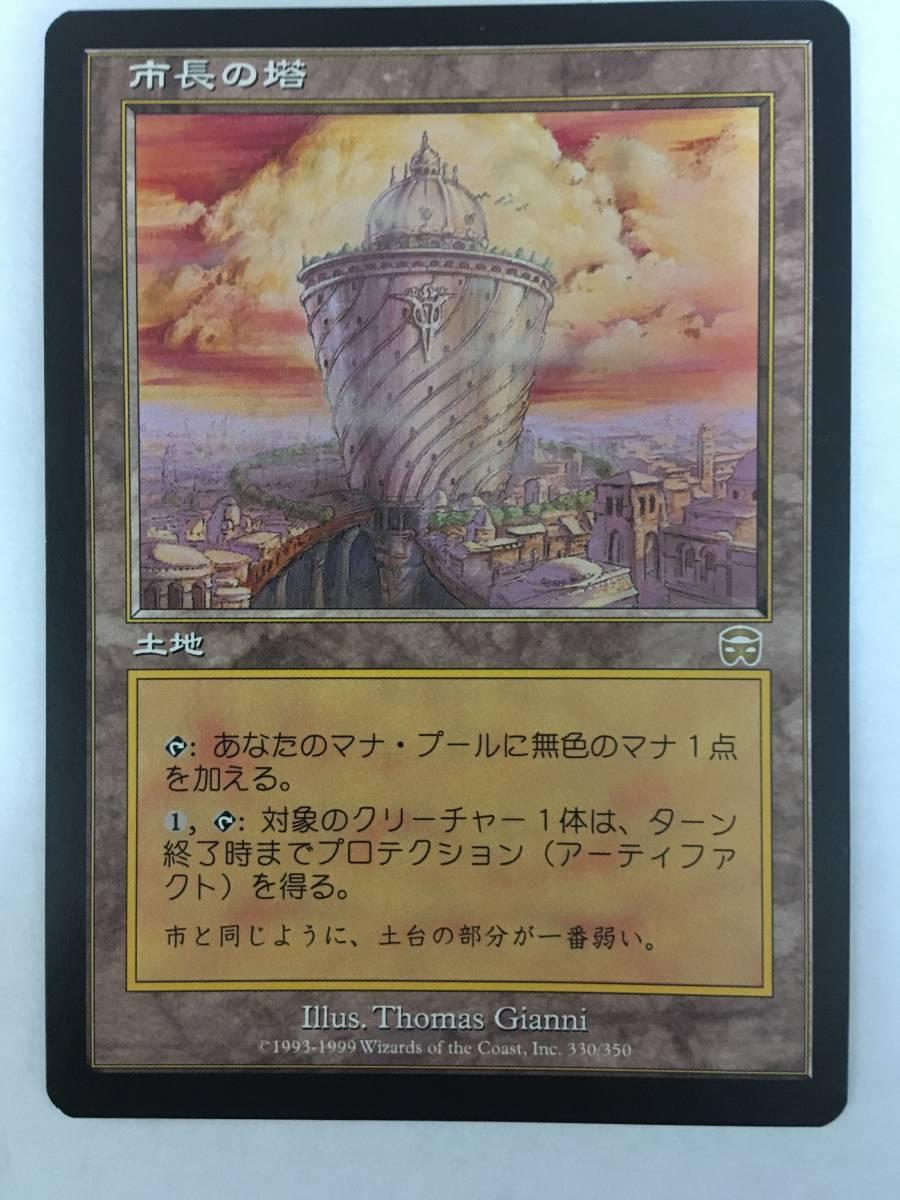 MTG MMQ 市長の塔/Tower of the Magistrate 日本語 マジック ザ ギャザリング_画像1