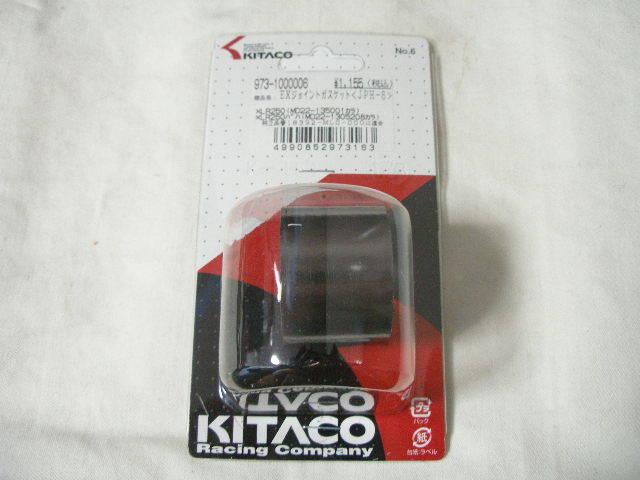 キタコ マフラジョイントガスケット JPH-6 XLR250R XLR250Rバハ ※液状ガスケット同梱可【送料加算なし】