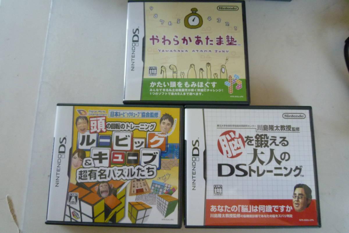 任天堂 DS 頭の回転のトレーニング ルービックキューブ&超有名なパズルたち 脳を鍛える大人のDSトレーニング やわらかあたま塾 ニンテン