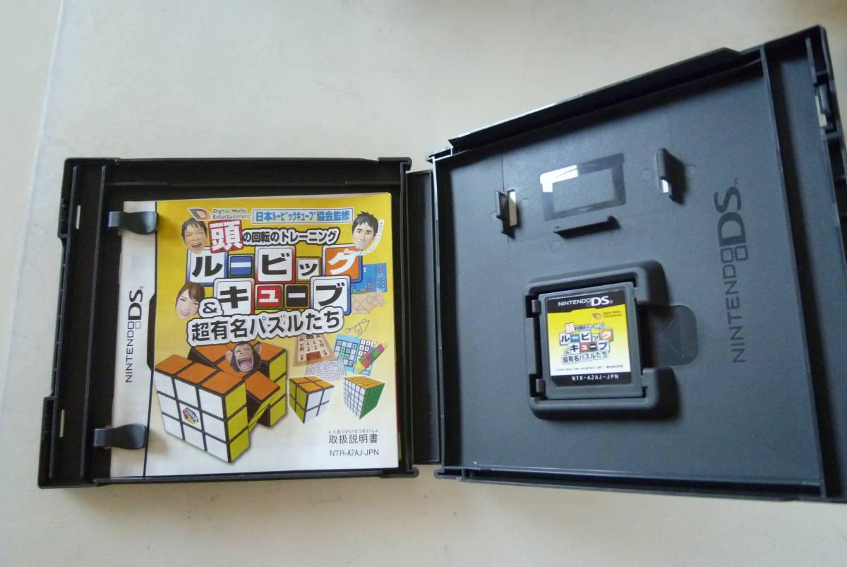 任天堂 DS 頭の回転のトレーニング ルービックキューブ&超有名なパズルたち 脳を鍛える大人のDSトレーニング やわらかあたま塾 ニンテン _画像2