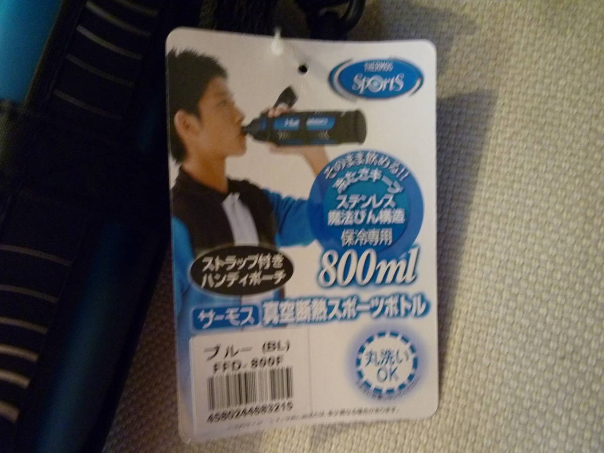 新品 サーモス 水筒 真空断熱スポーツボトル 0.8L ブルー ハンディポーチ 取扱説明書 付_画像5