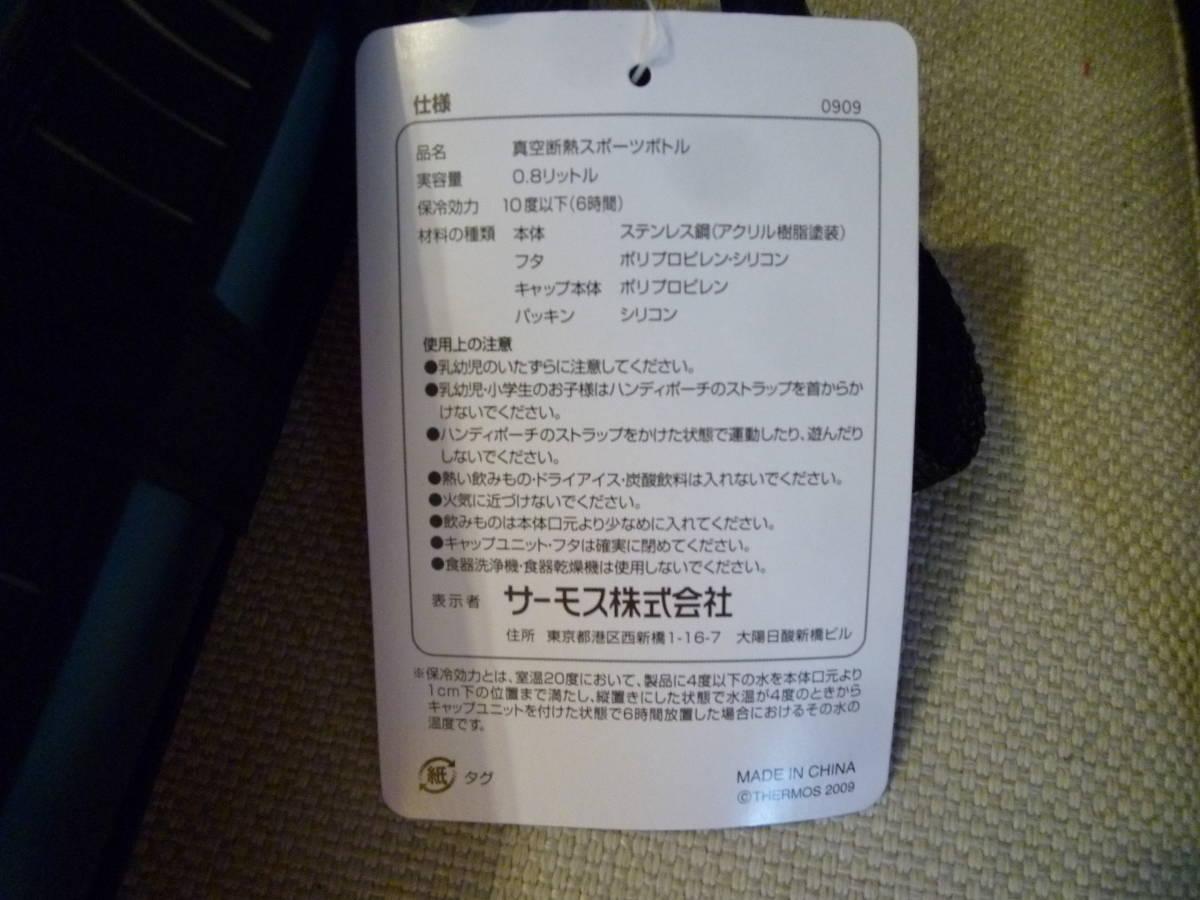 新品 サーモス 水筒 真空断熱スポーツボトル 0.8L ブルー ハンディポーチ 取扱説明書 付_画像6