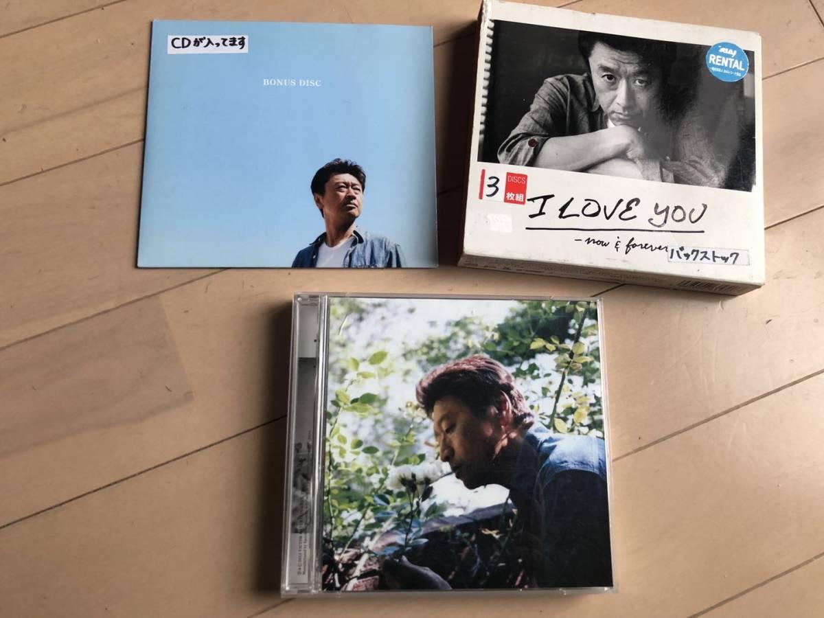 桑田佳祐 I LOVE YOU now & forever 初回限定盤 CD初収録音源アルバム_画像2