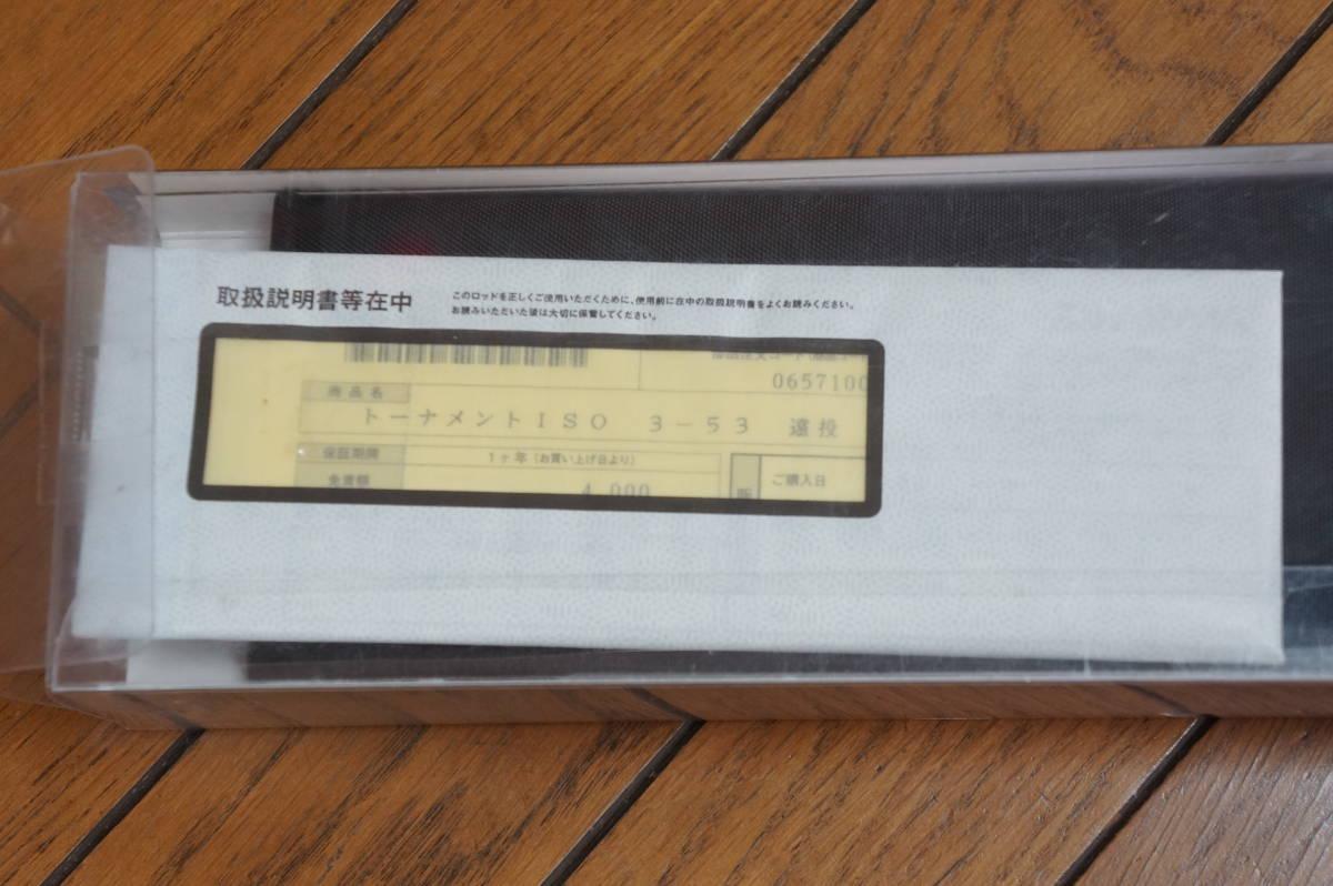 ダイワ★トーナメント 磯 3-53 遠投★新品 TOURNAMENT ISO_画像5