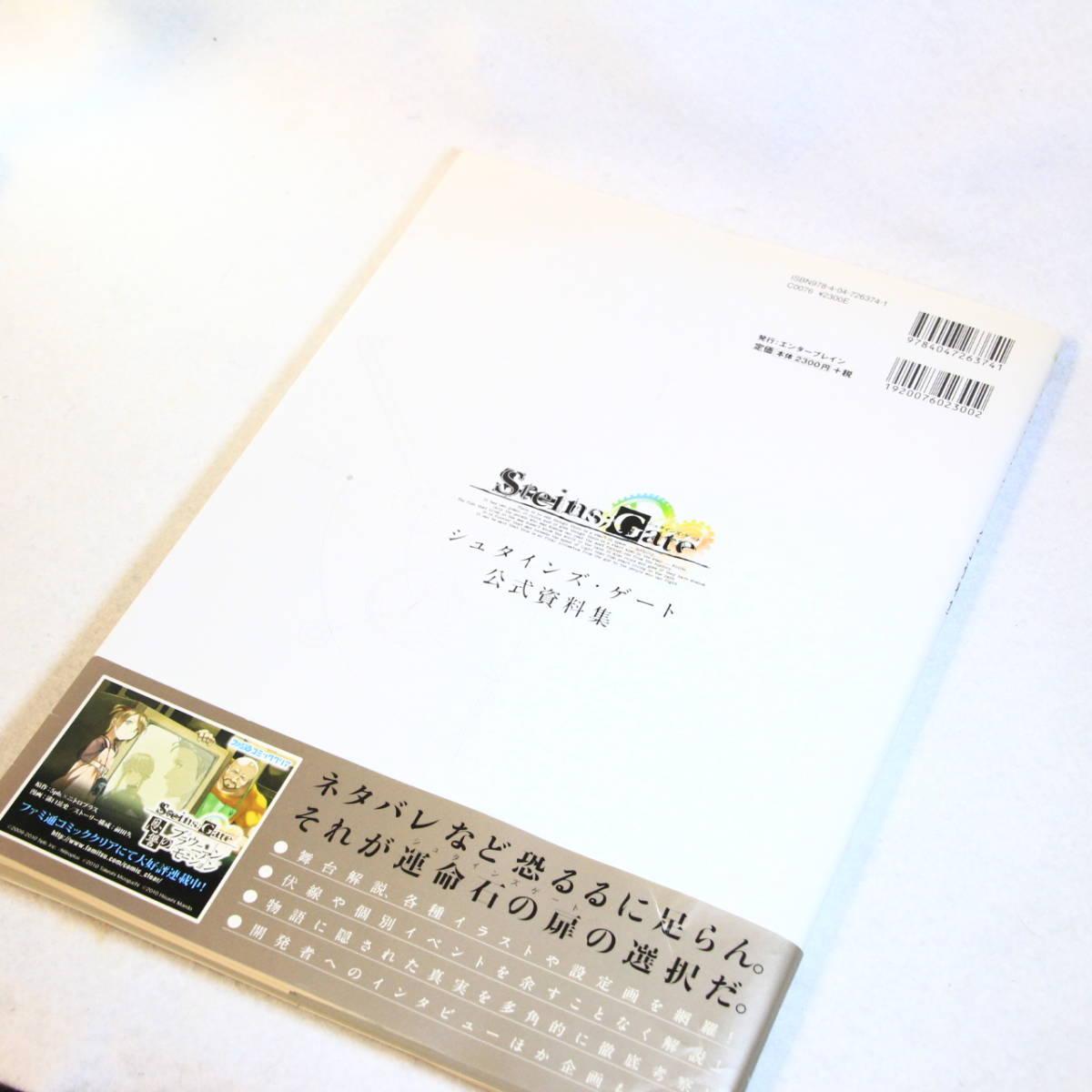 【書籍】シュタインズ・ゲート 公式資料集 (ファミ通Xbox) /STEINS;GATE シュタインズゲート_画像2