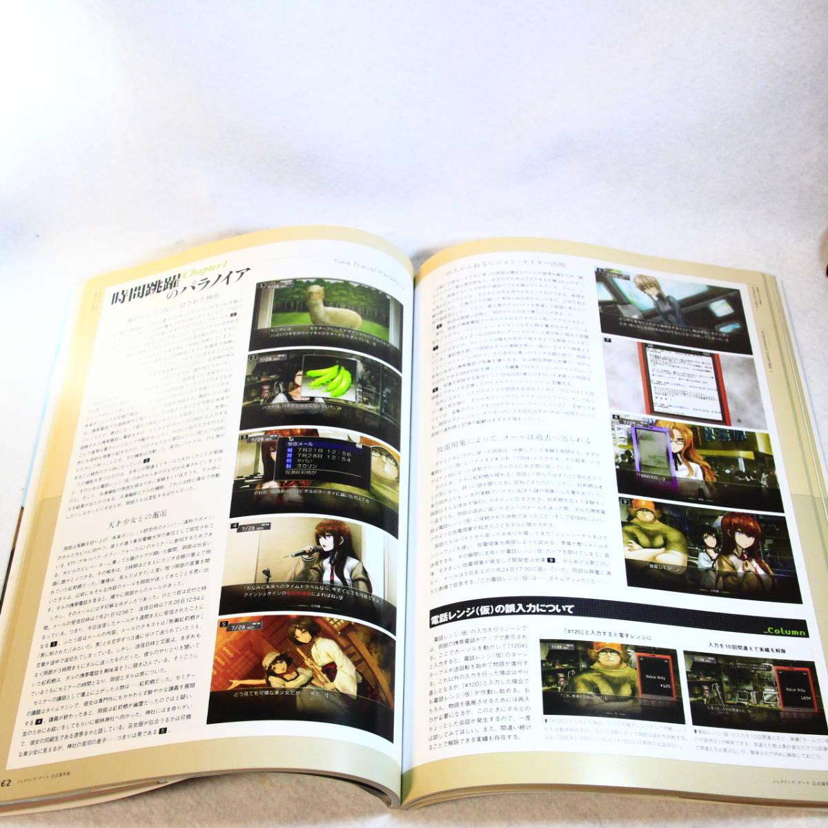 【書籍】シュタインズ・ゲート 公式資料集 (ファミ通Xbox) /STEINS;GATE シュタインズゲート_画像3