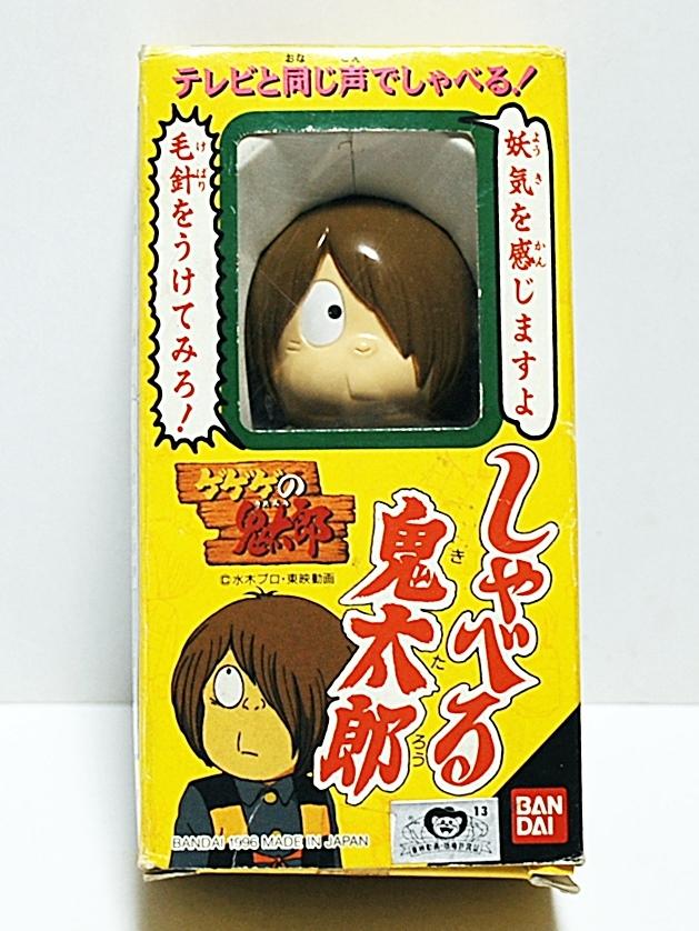 BANDAI 1986年■ゲゲゲの鬼太郎/ しゃべる鬼太郎 ■箱付未使用品