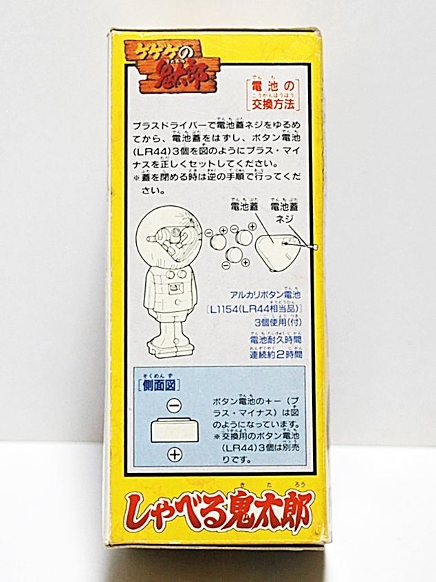 BANDAI 1986年■ゲゲゲの鬼太郎/ しゃべる鬼太郎 ■箱付未使用品 _画像4