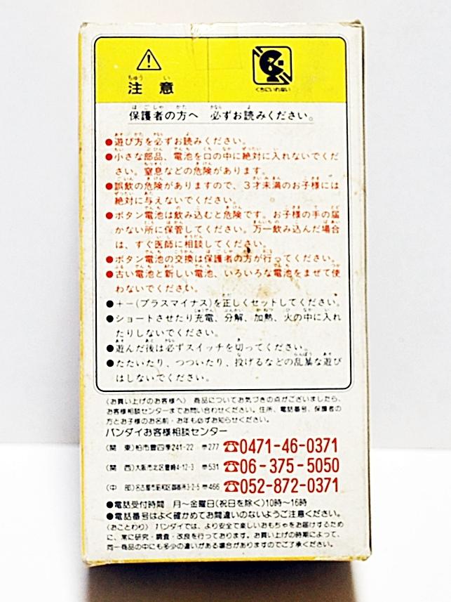 BANDAI 1986年■ゲゲゲの鬼太郎/ しゃべる鬼太郎 ■箱付未使用品 _画像3