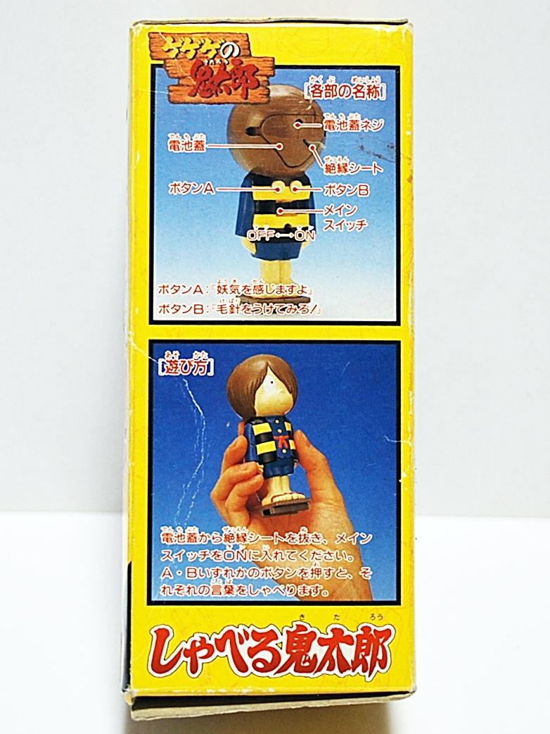BANDAI 1986年■ゲゲゲの鬼太郎/ しゃべる鬼太郎 ■箱付未使用品 _画像2