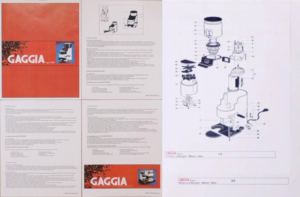 家庭用コーヒーグラインダー GAGGIA MDF/ガッジア MDF [マニュアル、パーツリスト付] _画像9