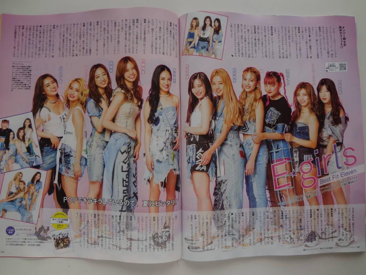 月刊 ザテレビジョン 2019年 8月号 切り抜き E girls _画像1