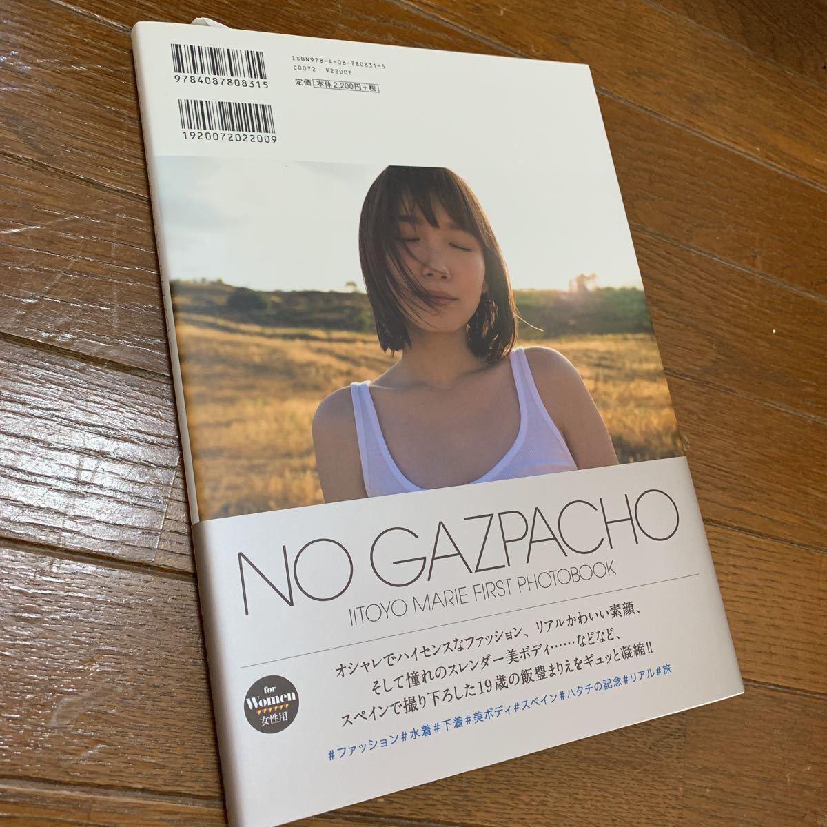 写真集 美品 飯豊まりえ NO GAZPACHO_画像2