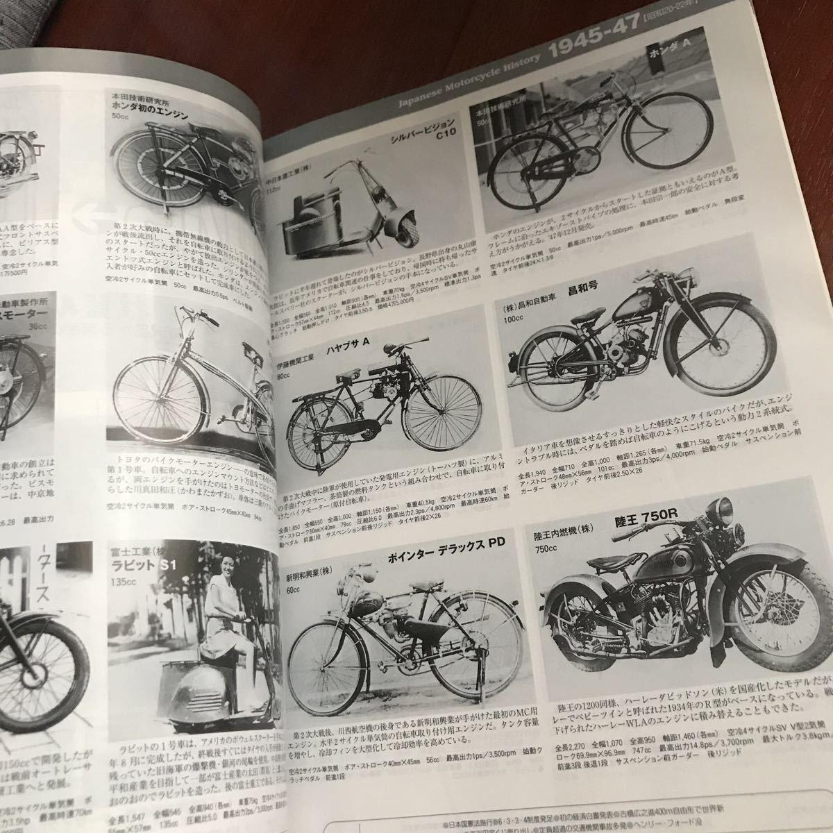 日本モーターサイクル史 1945~2007 八重洲出版創立50周年記念企画 希少 バイク 貴重 レア 即決あり_画像4