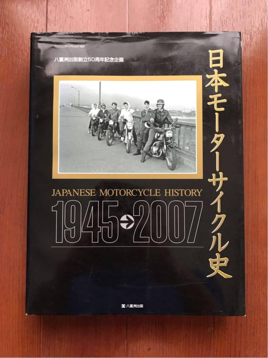 日本モーターサイクル史 1945~2007 八重洲出版創立50周年記念企画 希少 バイク 貴重 レア 即決あり