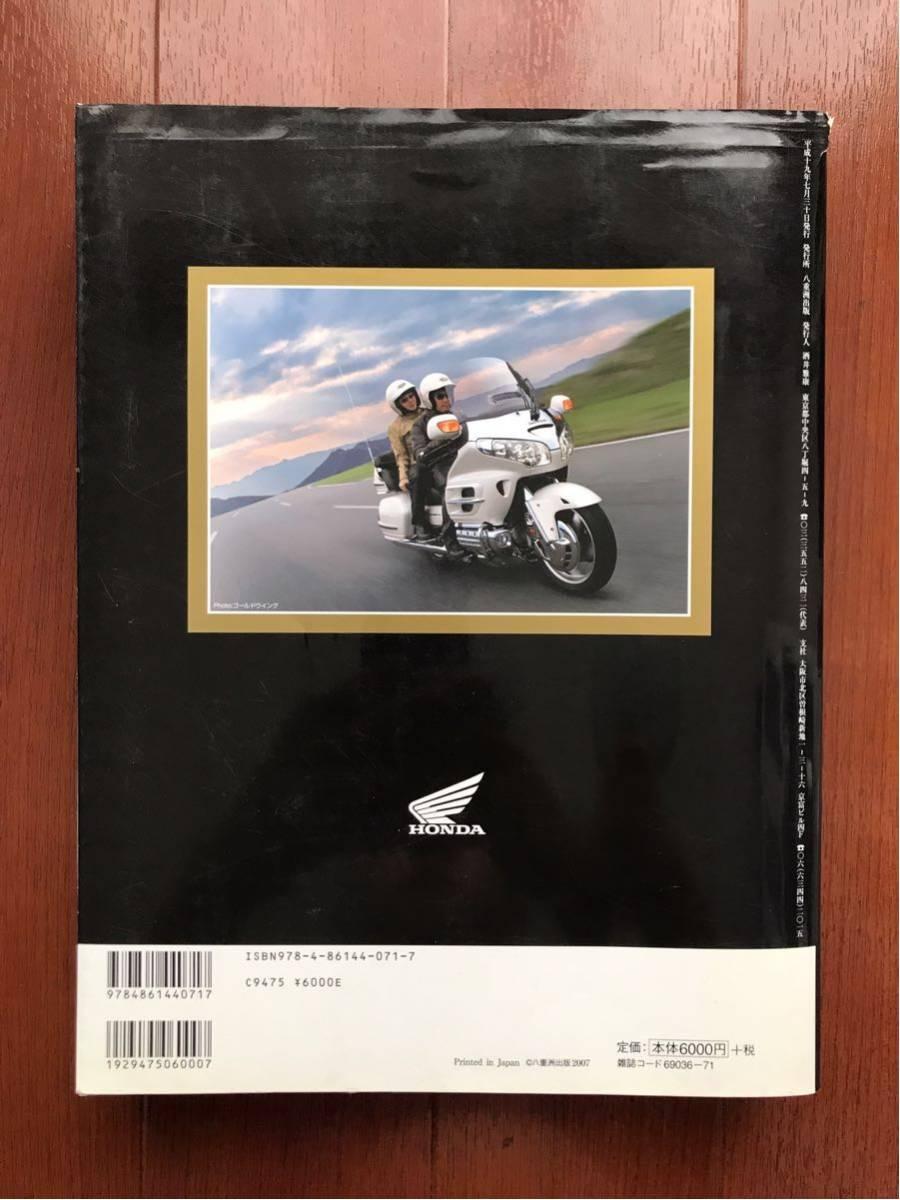 日本モーターサイクル史 1945~2007 八重洲出版創立50周年記念企画 希少 バイク 貴重 レア 即決あり_画像2