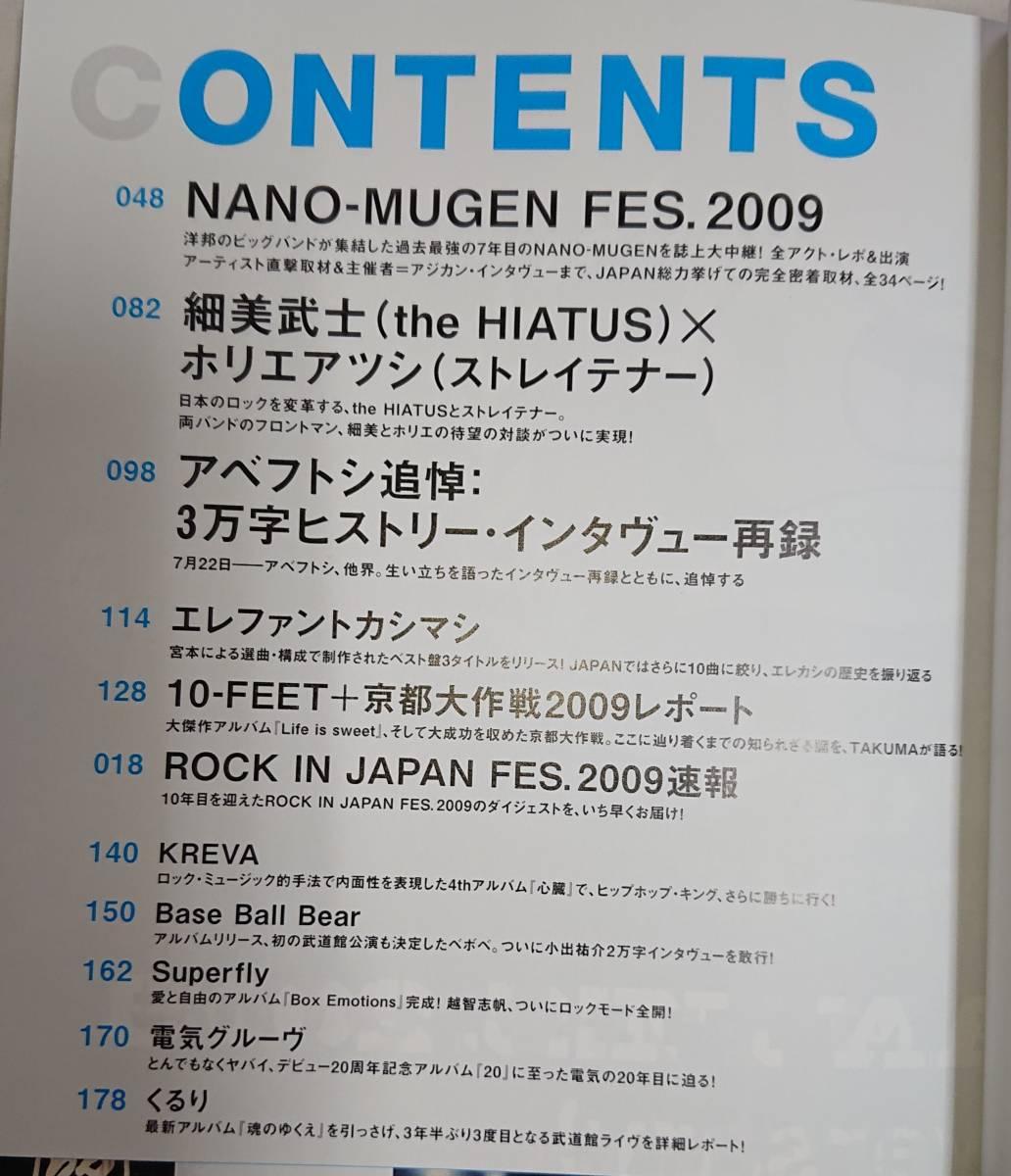 ROCKIN'ON JAPAN 3冊セット ロッキングオンジャパン カ 2004 2008 2009 アジカン 細美武士 東京事変 BUMP OF CHICKEN 椎名林檎 スピッツ_画像9
