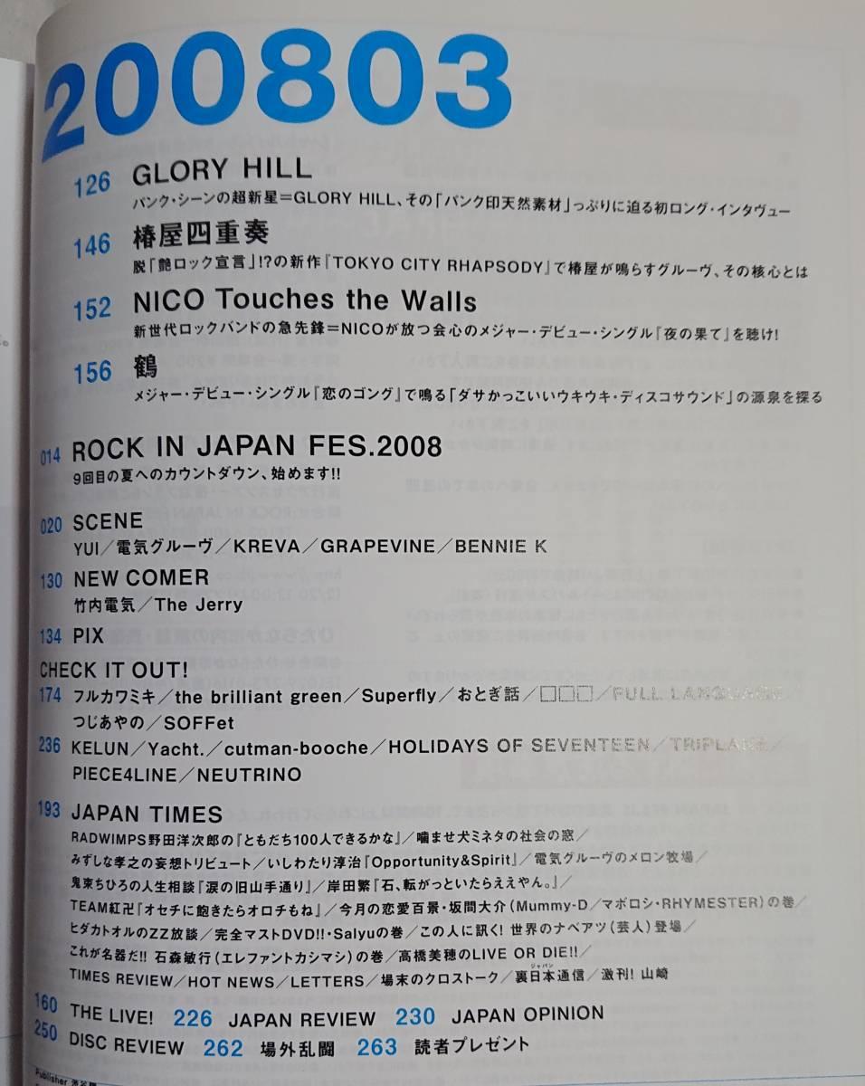 ROCKIN'ON JAPAN 3冊セット ロッキングオンジャパン カ 2004 2008 2009 アジカン 細美武士 東京事変 BUMP OF CHICKEN 椎名林檎 スピッツ_画像7