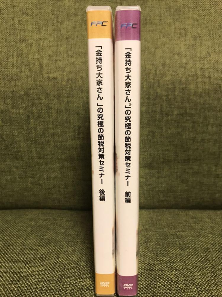 究極の節税対策セミナー 前編後編セットコンプリートパッケージ 不動産投資DVD全4枚 テキスト・特典対談音声付き 浦田健_画像4