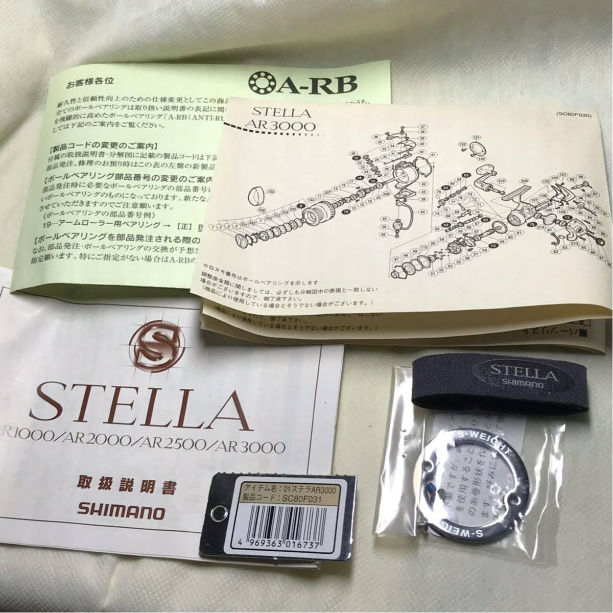 シマノ SHIMANO 01ステラAR 01STELLA AR 3000 未使用品! _画像9