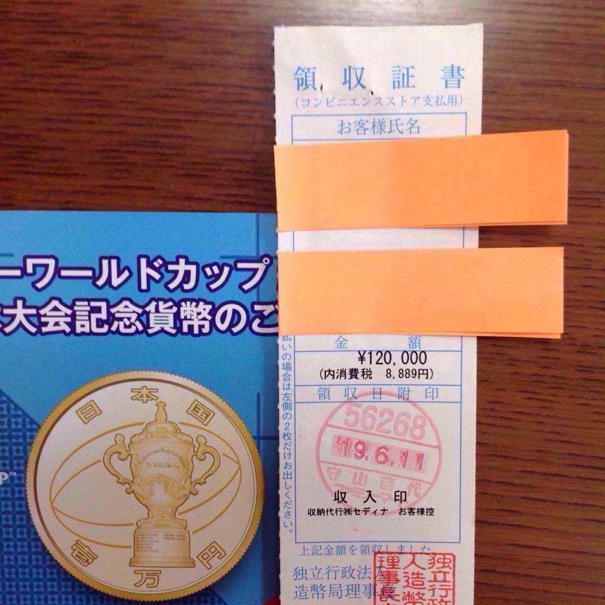 ●ラグビーワールドカップ2019TM日本大会記念 一万円 金貨幣 1万円 金貨 新品 未開封