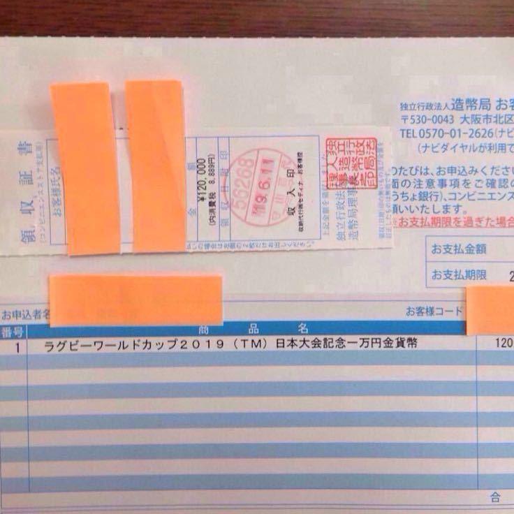 ●ラグビーワールドカップ2019TM日本大会記念 一万円 金貨幣 1万円 金貨 新品 未開封_画像2