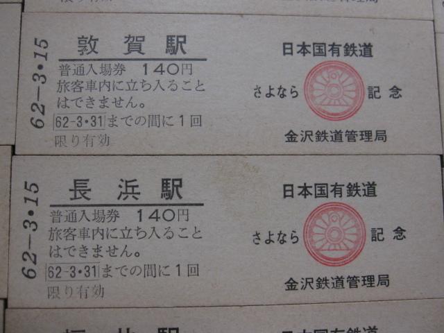 日本国有鉄道 国鉄 金沢鉄道管理局 さよなら記念 普通入場券 24駅セット 硬券 S62.3.15 GOOD BY JNR 00319番_画像6