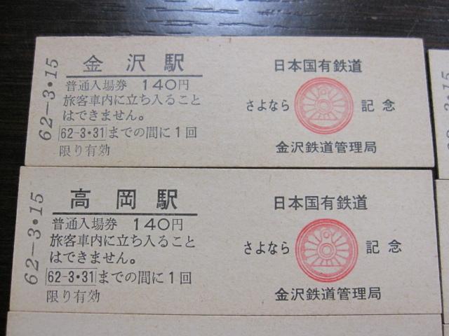 日本国有鉄道 国鉄 金沢鉄道管理局 さよなら記念 普通入場券 24駅セット 硬券 S62.3.15 GOOD BY JNR 00319番_画像2