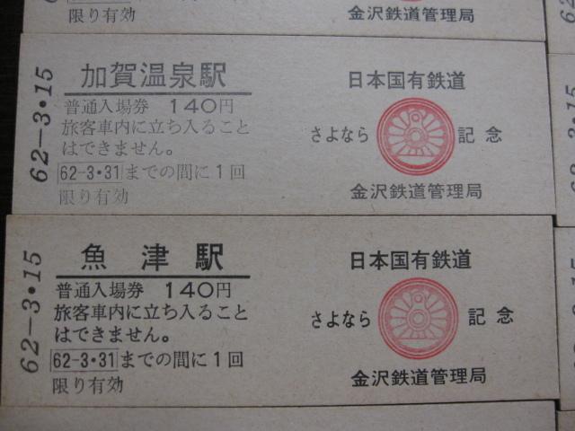 日本国有鉄道 国鉄 金沢鉄道管理局 さよなら記念 普通入場券 24駅セット 硬券 S62.3.15 GOOD BY JNR 00319番_画像3