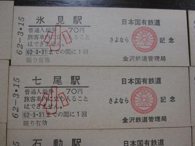 日本国有鉄道 国鉄 金沢鉄道管理局 さよなら記念 普通入場券 24駅セット 硬券 S62.3.15 GOOD BY JNR 00319番_画像8