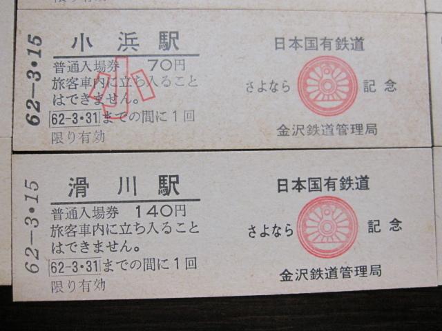 日本国有鉄道 国鉄 金沢鉄道管理局 さよなら記念 普通入場券 24駅セット 硬券 S62.3.15 GOOD BY JNR 00319番_画像10