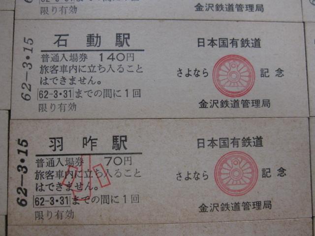 日本国有鉄道 国鉄 金沢鉄道管理局 さよなら記念 普通入場券 24駅セット 硬券 S62.3.15 GOOD BY JNR 00319番_画像9