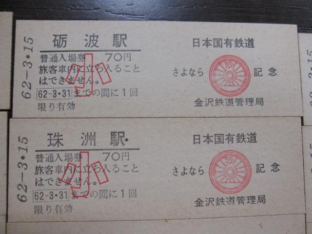 日本国有鉄道 国鉄 金沢鉄道管理局 さよなら記念 普通入場券 24駅セット 硬券 S62.3.15 GOOD BY JNR 00319番_画像5