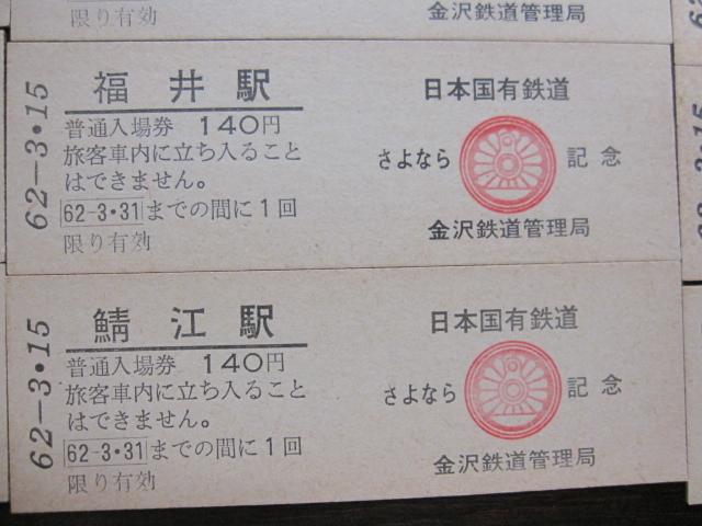日本国有鉄道 国鉄 金沢鉄道管理局 さよなら記念 普通入場券 24駅セット 硬券 S62.3.15 GOOD BY JNR 00319番_画像7