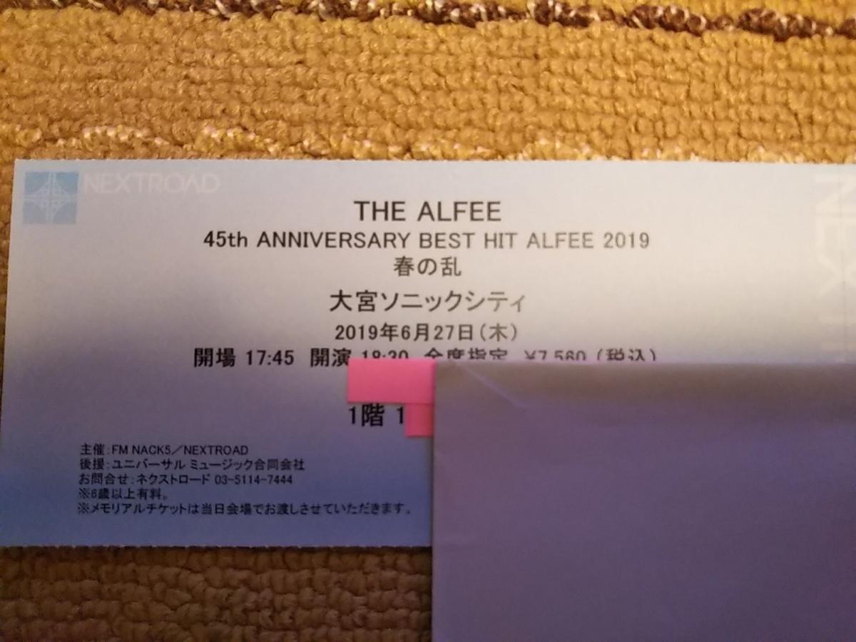 THE ALFEE 45周年記念ツアー 春の乱 6/27(木曜)大宮ソニック 一階席 11~14列 高見沢さん側 関東ラスト